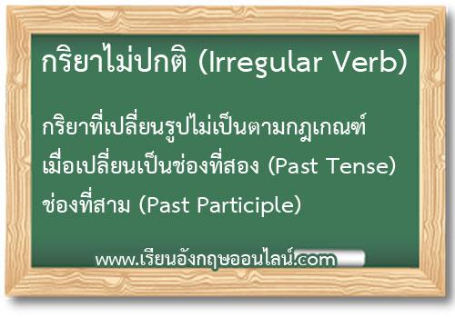 กริยารูปไม่ปกติ หรือกริยารูปพิเศษ (Irregular Verb)