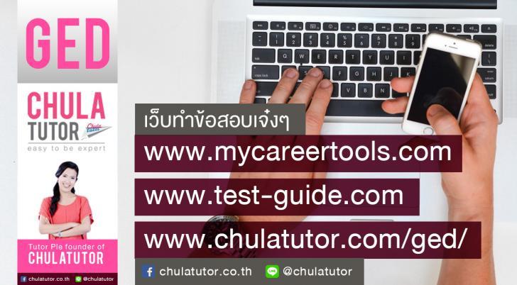 แนะนำเว็บไซต์สำหรับเตรียมสอบ TOEIC