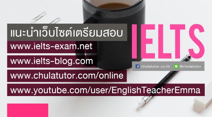 แนะนำเว็บไซต์ยอดนิยมจากทั่วโลกที่ใช้เตรียมสอบ IELTS