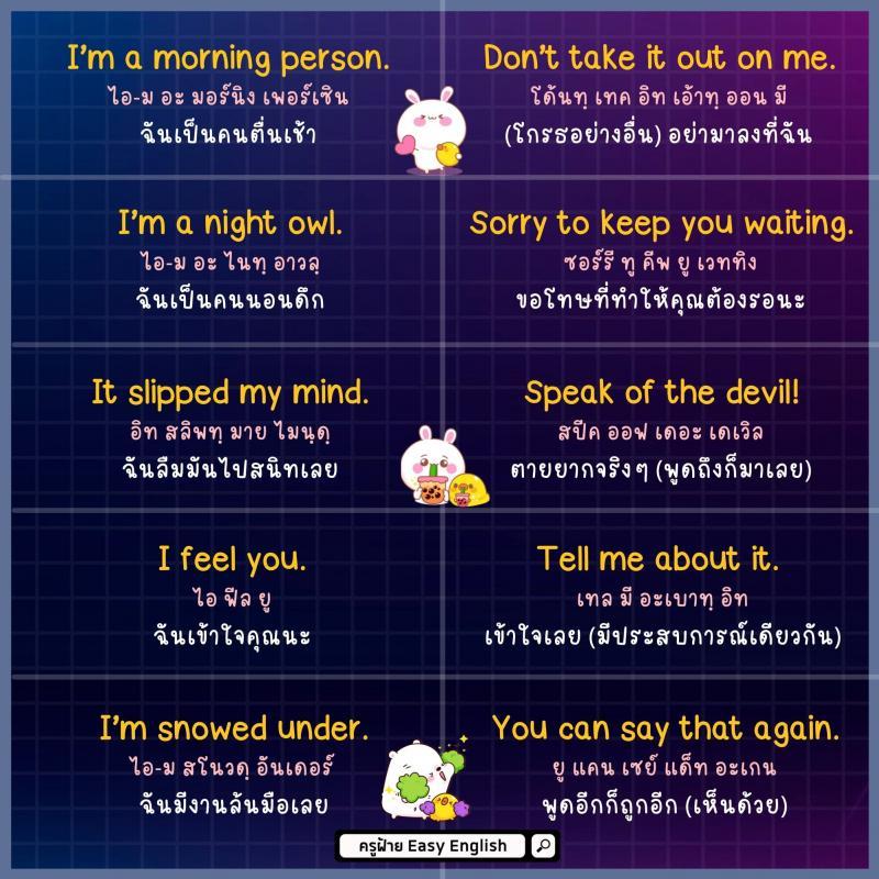 170 ประโยค พูดโปรๆ เอาไปใช้ได้เลย โดยครูฝ้าย